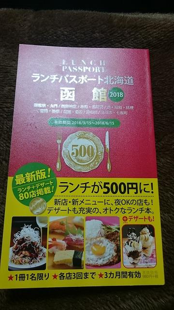 函館ランチパスポート2018の記録
