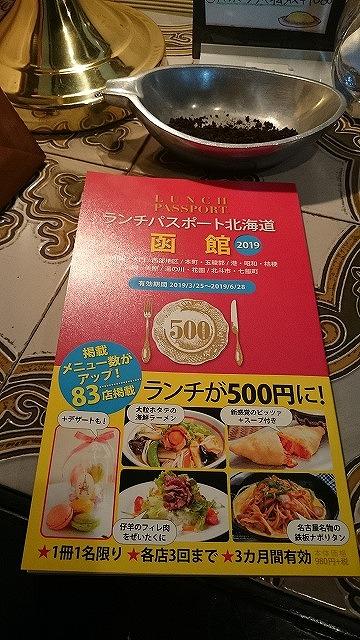 函館ランチパスポート2019の記録